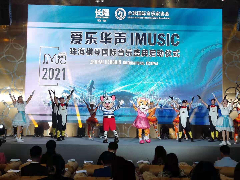 天悦平台注册长隆搭建起世界音乐文化交流平台