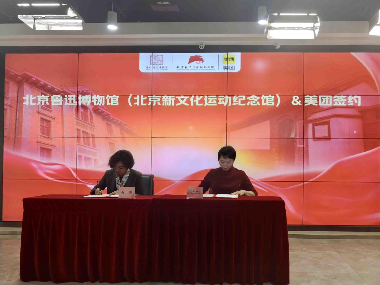 天悦平台登录北京鲁迅博物馆(北京新文化运动纪念馆)携手美团 共促红色文旅发展