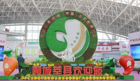 食物莘县山东(聊城)瓜菜菌v食物开幕小黄米不宜搭的首届图片