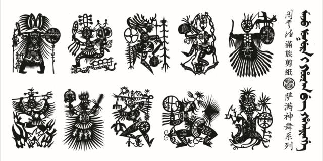 """吉林省级非物质文化遗产""""关氏满族剪纸""""项目省级代表性传承人关云德"""