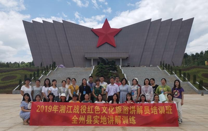 广西培训湘江战役红色文化旅游讲解员