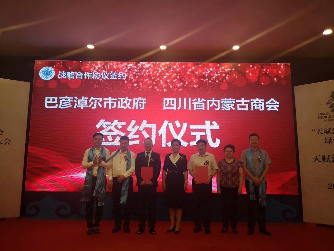2019年四川省内蒙古商会巴彦淖尔分会成立大会举_济南旅游攻略