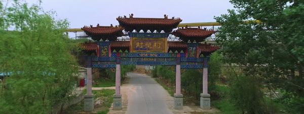 山西翼城德孝文化的特色村:封比村