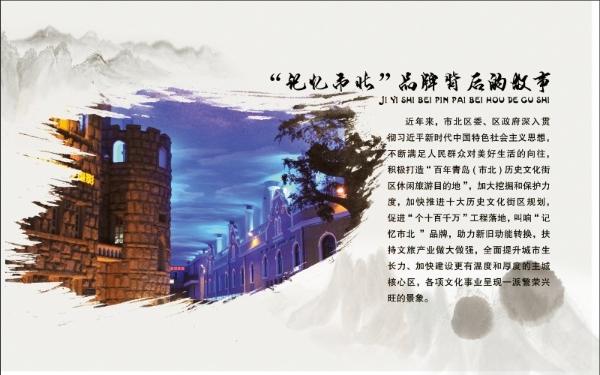 由青岛市市北区文化新闻出版局主办,青岛鲁作家俱博物馆承办,青岛大学