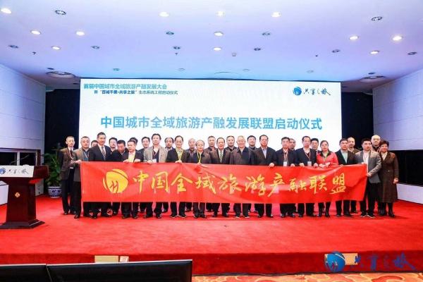 首届中国城市全域旅游产融发展大会在京召开