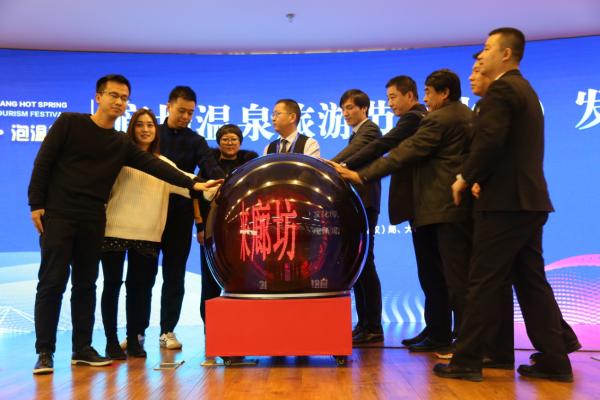 廊坊温泉旅游节正式启动_八大温泉推出惠民政策