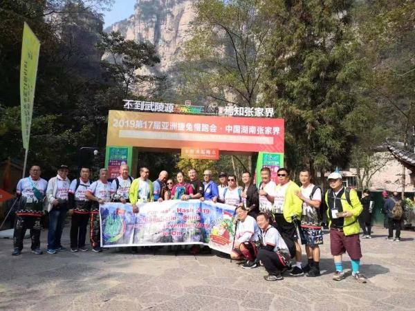 第17届亚洲捷兔慢跑会在张家界市举行
