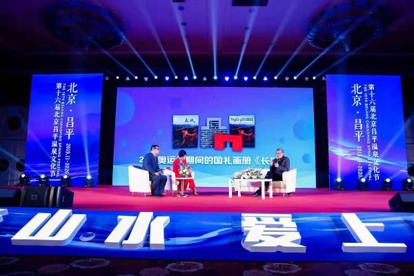 第十六届北京温泉文化节暨温泉文化论坛开幕