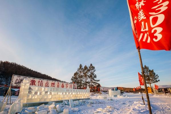 冰天雪地303冰雪风景旅游区_激情岁月森工情
