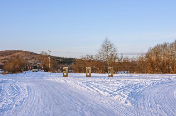 冰天雪地303冰雪风景旅游区 激情岁月森工情