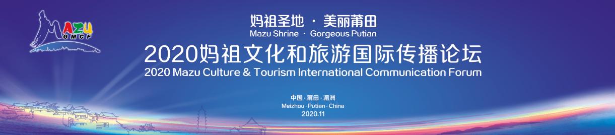 第五届世界妈祖文化论坛将在莆田举办