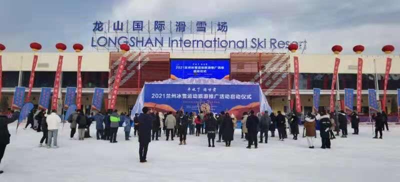丰收了·游甘肃2021兰州冰雪运动旅游推广活动启动