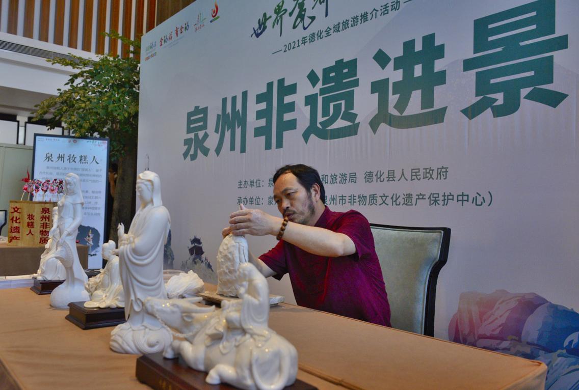 福建德化:瓷旅同频 奏响全域旅游发展强音