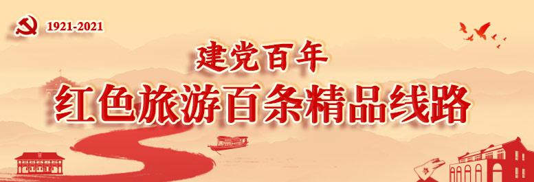 【专题】建党百年红色旅游百条精品线路